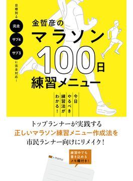 金哲彦のマラソン100日練習メニュー 今日やるべき練習法がわかる! 目標別→完走 サブ4 サブ3に完全対応!