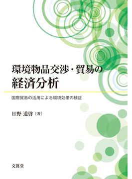 環境物品交渉・貿易の経済分析 国際貿易の活用による環境効果の検証