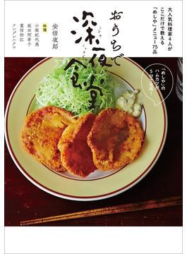おうちで深夜食堂 ~大人気料理家4人がここだけで教える「めしや」メニュー75品~(ビッグコミックススペシャル)