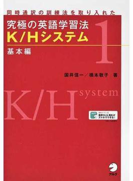 究極の英語学習法K/Hシステム 同時通訳の訓練法を取り入れた 1 基本編