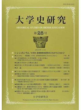 大学史研究 第28号