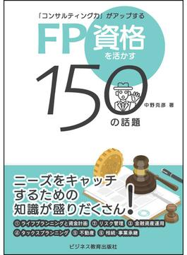 FP資格を活かす150の話題 「コンサルティング力」がアップする