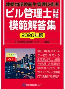 ビル管理士試験模範解答集 建築物環境衛生管理技術者 2020年版