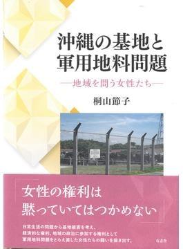 沖縄の基地と軍用地料問題 地域を問う女性たち