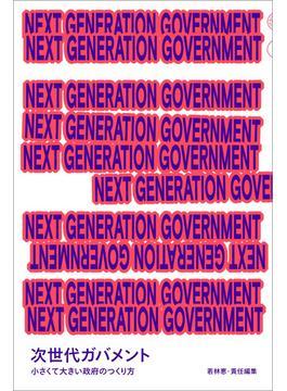 次世代ガバメント 小さくて大きい政府のつくり方