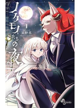 ノケモノたちの夜 1(少年サンデーコミックス)