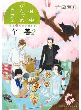 谷中びんづめカフェ竹善 2 春と桜のエトセトラ(集英社オレンジ文庫)