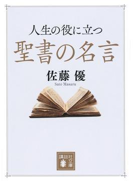 人生の役に立つ聖書の名言(講談社文庫)