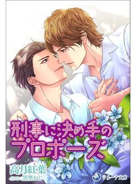 刑事に決め手のプロポーズ(ラルーナ文庫オリジナル)