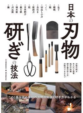 日本の刃物 研ぎの技法 この1冊を読めば和の刃物の知識と研ぎ方がわかる 刃物の研ぎ 手入れと保管 砥石の知識 研ぎ場の作り方 刃物ができるまで