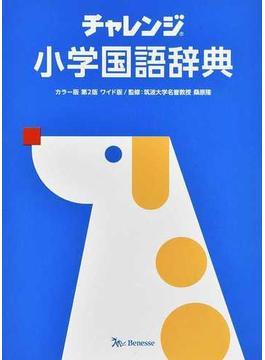 チャレンジ小学国語辞典 第2版 カラー版ワイド版