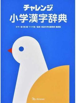 チャレンジ小学漢字辞典 第2版 カラー版ワイド版