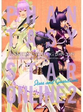 ファンタシースターオンライン2ファッションカタログ 2018−2019 Stars and Guardians