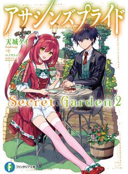 アサシンズプライドSecret Garden 2(富士見ファンタジア文庫)