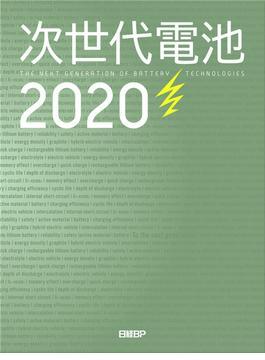 次世代電池 2020