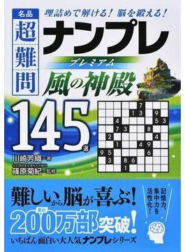 名品超難問ナンプレプレミアム風の神殿145選 理詰めで解ける!脳を鍛える!