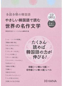 やさしい韓国語で読む世界の名作文学 多読多聴の韓国語