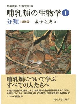 哺乳類の生物学 新装版 1 分類