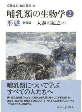 哺乳類の生物学 新装版 2 形態