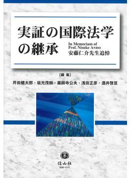 実証の国際法学の継承 安藤仁介先生追悼