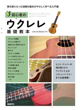 初心者のウクレレ基礎教本 弾き語り&ソロ演奏の基本がやさしく学べる入門書 2020