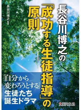 長谷川博之の「成功する生徒指導」の原則 「自分から変わろうとする」生徒たち誕生ドラマ