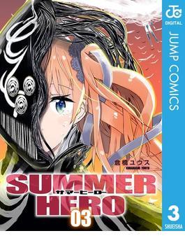 サマーヒーロー 3(ジャンプコミックスDIGITAL)
