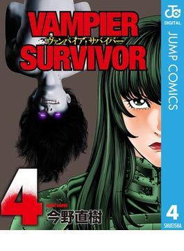 ヴァンパイア・サバイバー 4(ジャンプコミックスDIGITAL)