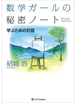数学ガールの秘密ノート/学ぶための対話(数学ガール)
