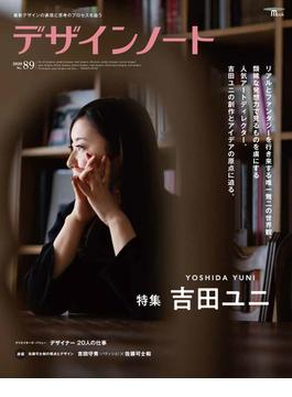 デザインノート No.89(2020) 吉田ユニ(SEIBUNDO mook)