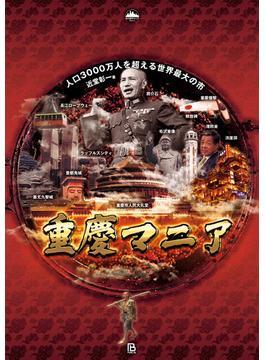 重慶マニア 人口3000万人を超える世界最大の市