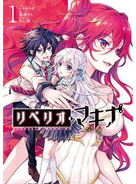 リベリオ・マキナ 1 (電撃コミックスNEXT)(電撃コミックスNEXT)