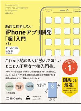 絶対に挫折しないiPhoneアプリ開発「超」入門 Xcode 11 & iOS 13完全対応 第8版