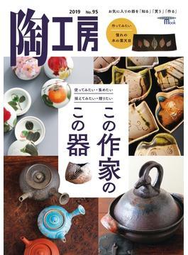 陶工房No.95(SEIBUNDO Mook)