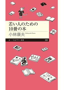若い人のための10冊の本(ちくまプリマー新書)