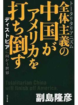 全体主義の中国がアメリカを打ち倒す ディストピアに向かう世界
