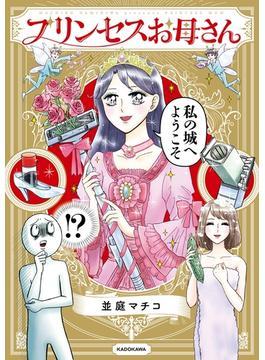プリンセスお母さん【電子特典付】(コミックエッセイ)