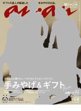 anan (アンアン) 2019年 12月4日号 No.2178 [手みやげ&ギフトBest](anan)