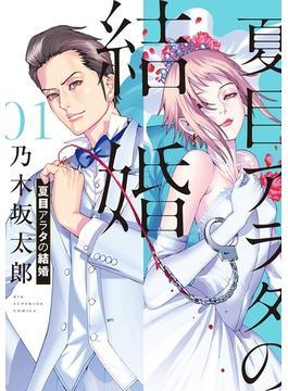 夏目アラタの結婚 1(ビッグコミックス)