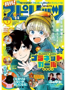 月刊 ! スピリッツ 2020年1月号(2019年11月27日発売号)