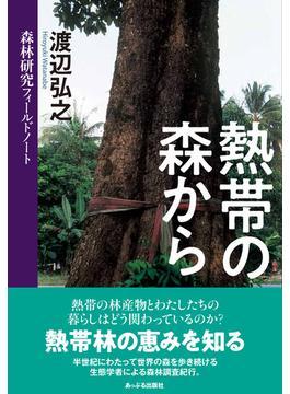 熱帯の森から 森林研究フィールドノート