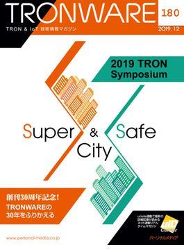 TRONWARE TRON&IoT技術情報マガジン VOL.180 2019 TRON Symposium