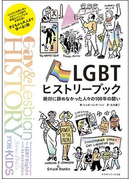 LGBTヒストリーブック 絶対に諦めなかった人々の100年の闘い