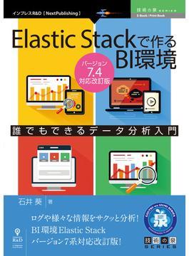 【オンデマンドブック】Elastic Stackで作るBI環境 Ver.7.4対応改訂版
