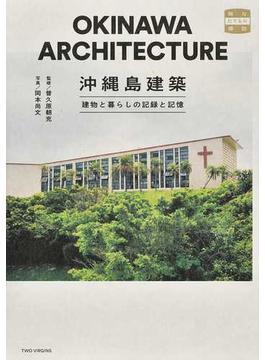 沖縄島建築 建物と暮らしの記録と記憶