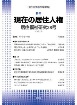 居住福祉研究 28 特集:現代の居住人権