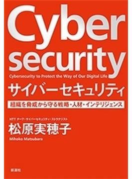 サイバーセキュリティ―組織を脅威から守る戦略・人材・インテリジェンス―