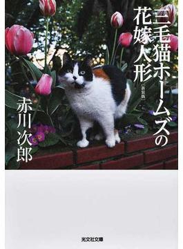 三毛猫ホームズの花嫁人形 長編推理小説 新装版(光文社文庫)