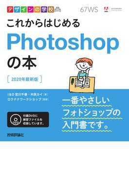 これからはじめるPhotoshopの本 2020年最新版