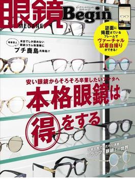 眼鏡Begin 2019 vol.27(BIGMANスペシャル)